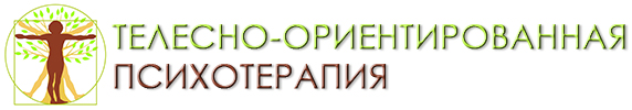 Телесно-ориентированная психотерапия в Украине и Беларуси